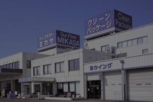 ミカサ-今町工場